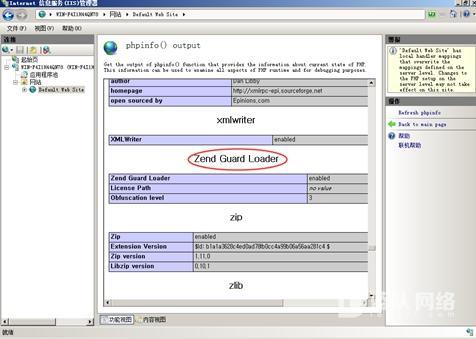 PHP5.3安装Zend_Guard_Loader