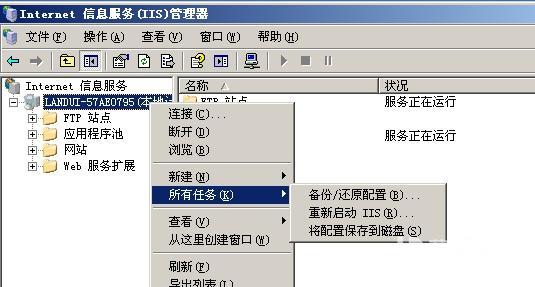 IIS6.0的备份还原操作