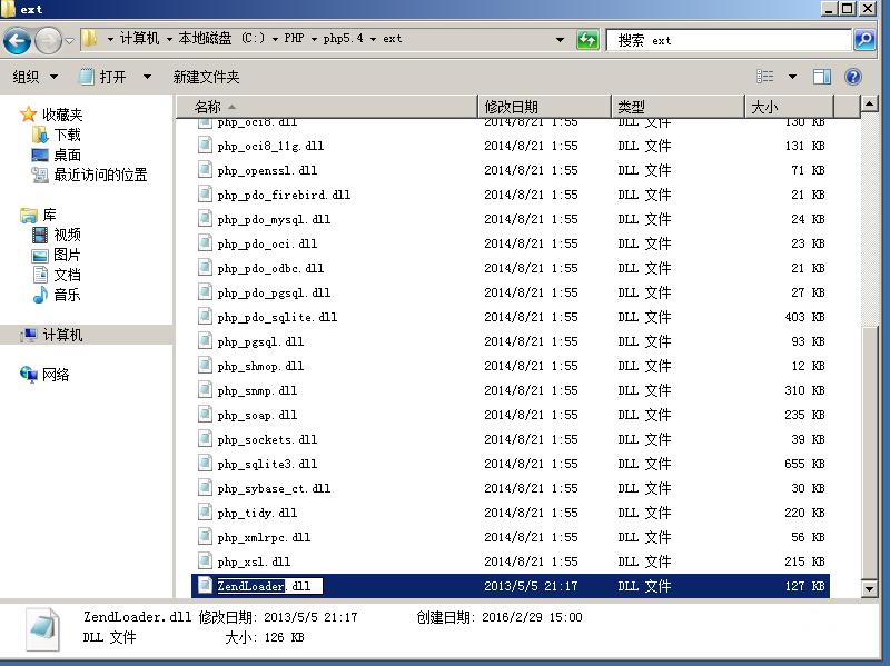 PHP5.3/5.4加载Zend Guard Loader组件方法