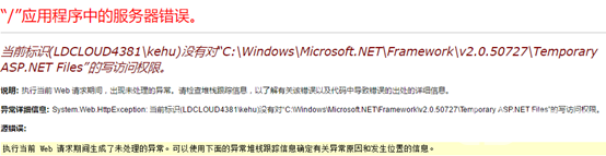 "如何处理:当前标识没有对""C:\Windows\Microsoft.NET\Framework\v2.0.50727\Temporary ASP.NET Files""的写访问权限。"
