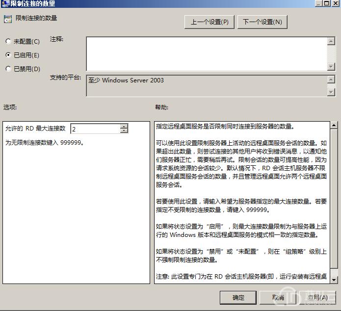 如何让windows2008一个用户多个远程会话窗口-虎跃云