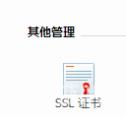 那片云linux虚拟主机添加ssl证书的方法