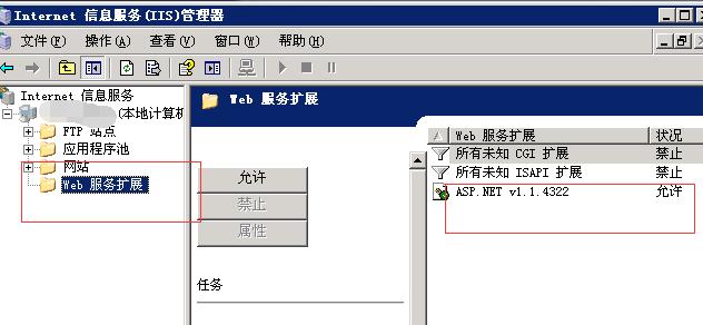 IIS下ASP站点运行不了怎么检查