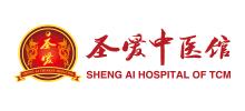 圣爱中医馆