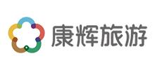 昆明康辉旅行社