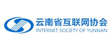 云南省互联网协会