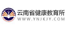 云南省健康教育所