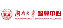 湖南大学超算中心