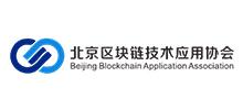 北京区块链技术应用协会