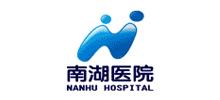 长沙南湖医院有限公司