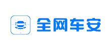 深圳全网网络科技有限公司