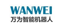 湖南万为智能机器人技术有限公司