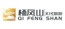 湖南栖凤山文化旅游开发有限公司