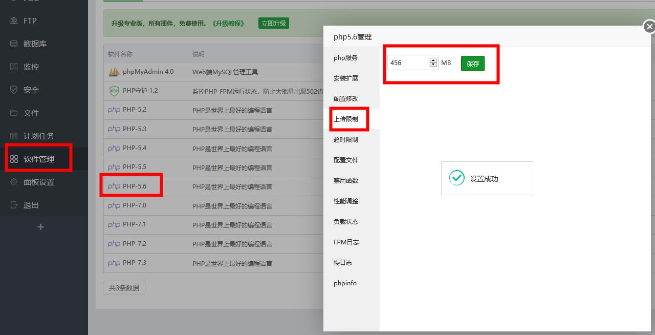 宝塔中phpmyadmin上传sql文件限制修改-综合问题-虎跃云