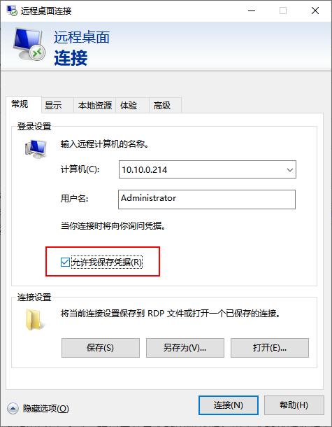 连接Windows实例2.png