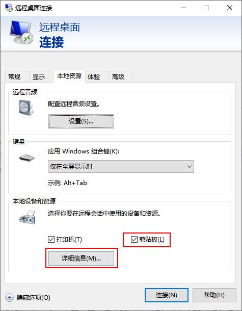 连接Windows实例3.png