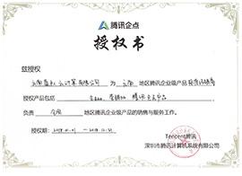 蓝队云腾讯企业产品授权证书
