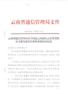 蓝队云顶级域名注册服务机构批文1
