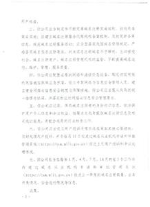 蓝队云顶级域名注册服务机构批文2