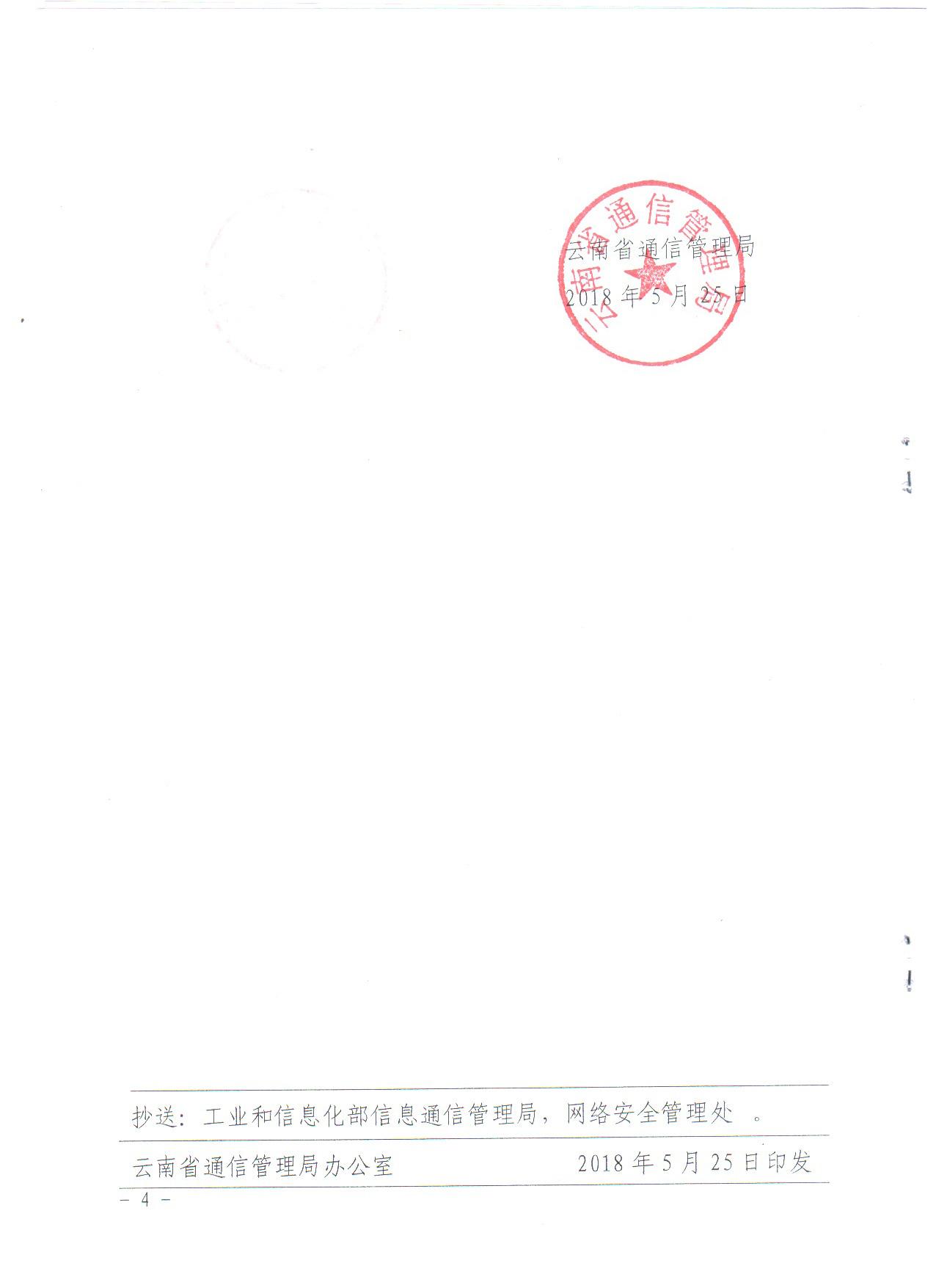 蓝队云顶级域名注册服务机构批文3