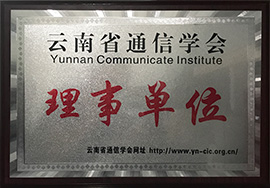 云南省通信学会理事单位