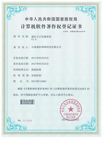 云存储系统著作权证书