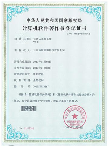 备案著作权证书