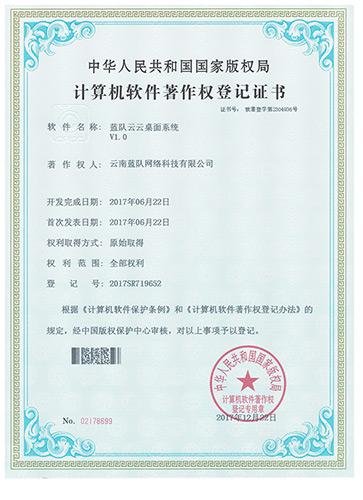 蓝队云云桌面著作权证书