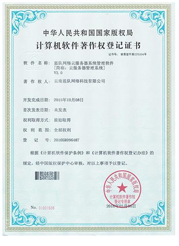 蓝队云云服务器著作权证书