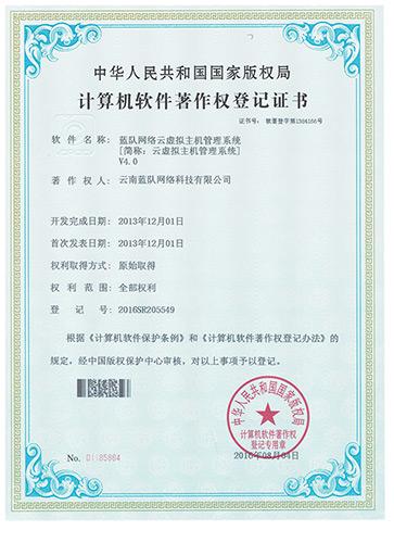 云虚拟主机管理系统著作权证书