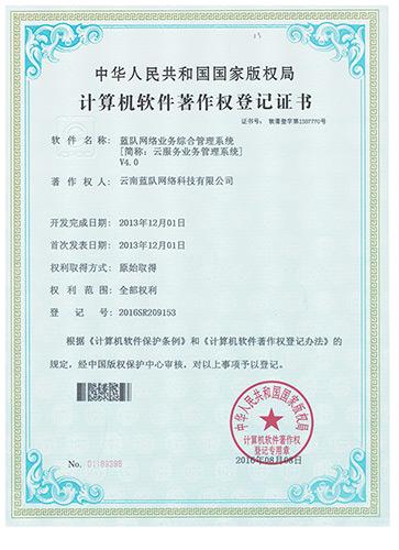 蓝队云业务综合管理著作权证书