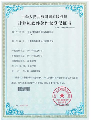 蓝队云政府网站站群著作权证书