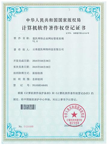 蓝队云企业网站管理著作权证书