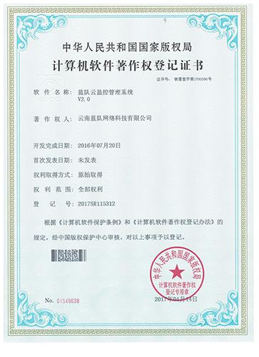 监控管理系统著作权证书