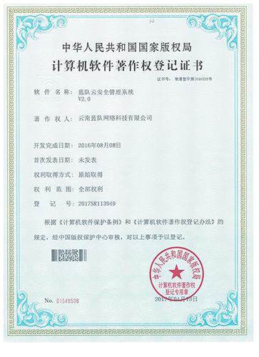 蓝队云安全管理著作权证书
