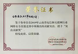 """""""网络安全技能竞赛""""荣誉证书"""