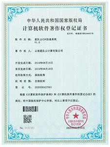 CDN加速系统著作权证书
