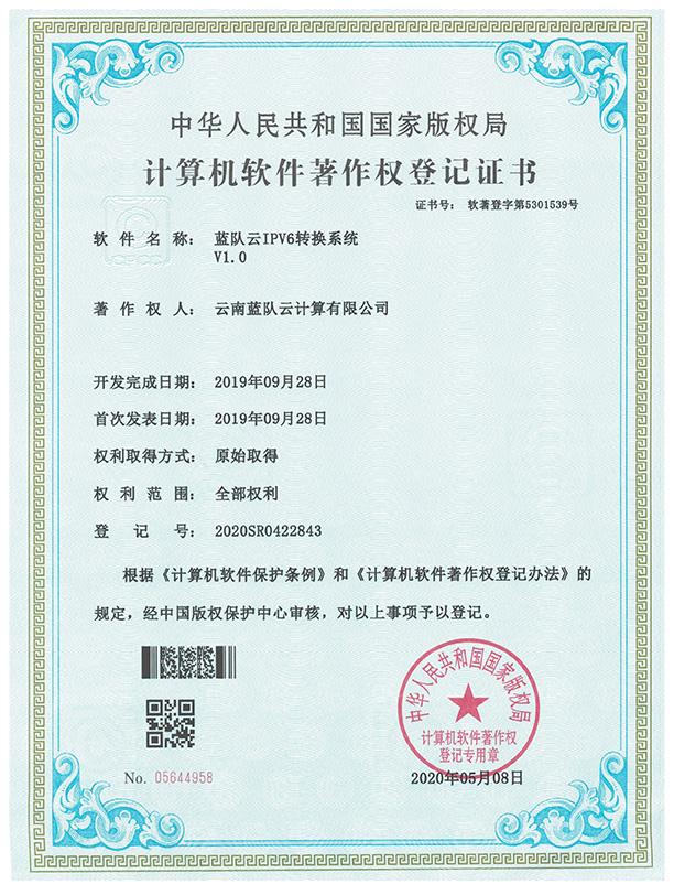 IPV6转换系统著作权证书