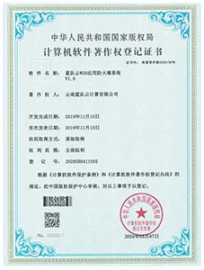 WEB应用防火墙系统著作权证书
