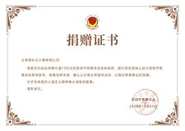 """""""昆明市慈善总会官网系统""""捐赠证书"""