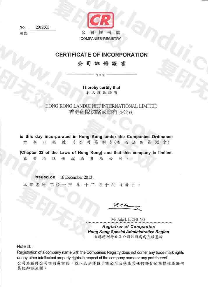 蓝队云香港公司登记证书