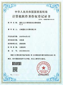云计算信息安全管理系统著作权证书