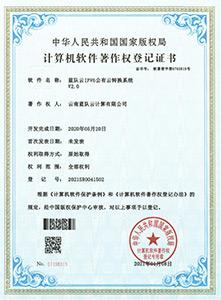 IPV6公有云转换系统著作权证书