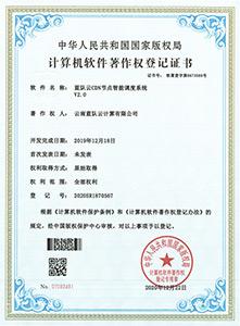 CDN节点智能调度系统著作权证书