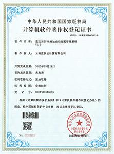 IPV6地址自动分配管理系统著作权证书