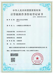 SSL证书系统著作权证书