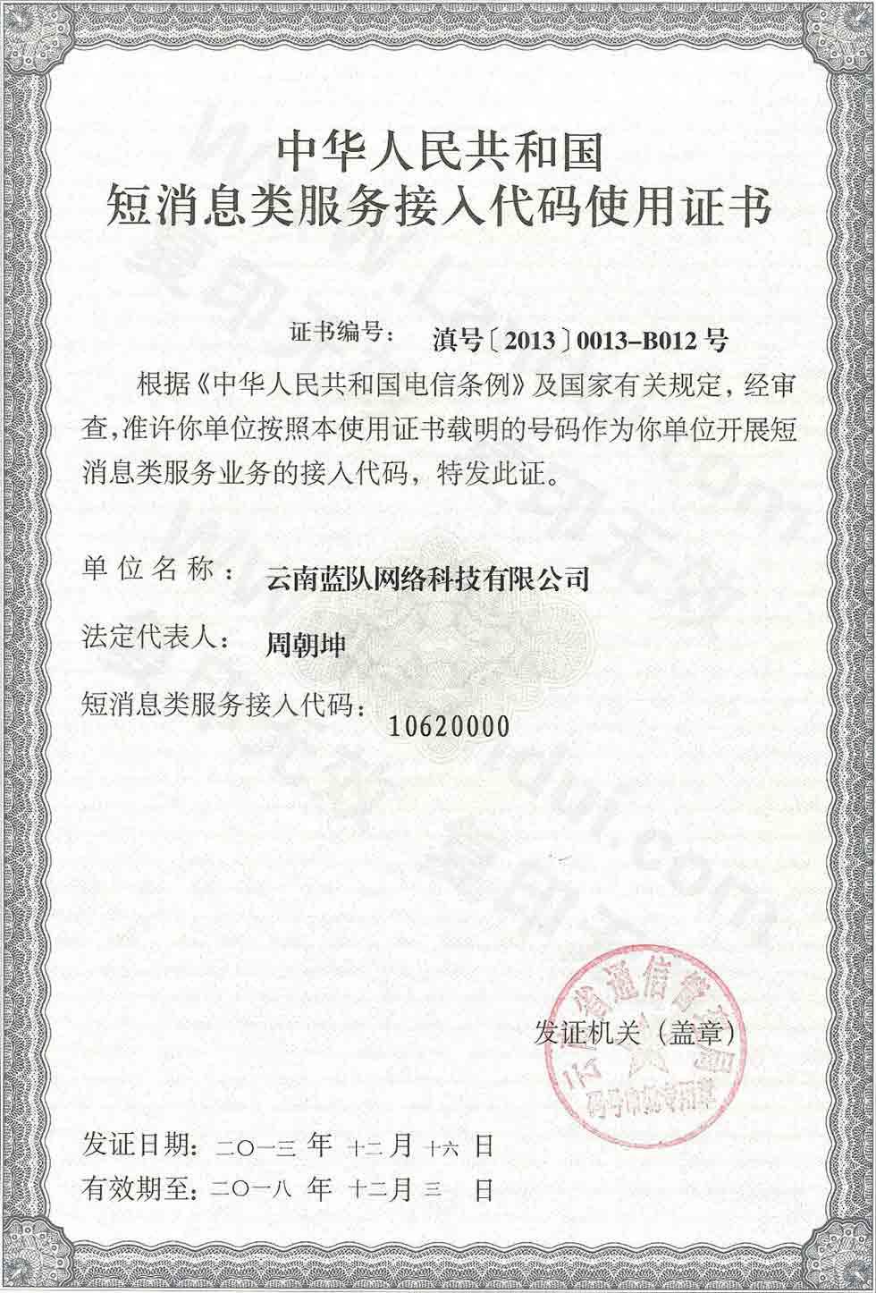 蓝队云短信息代码证书