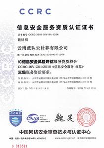 信息安全风险评估资质证书