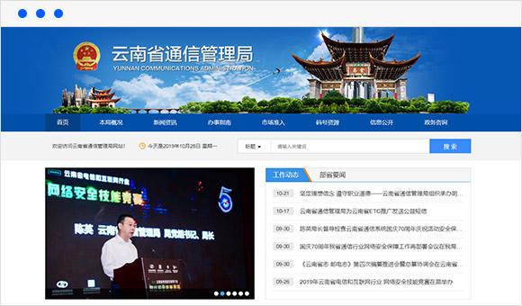 云南省通信管理局