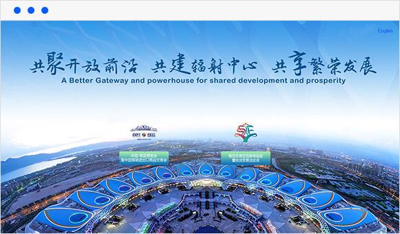 中国—南亚博览会
